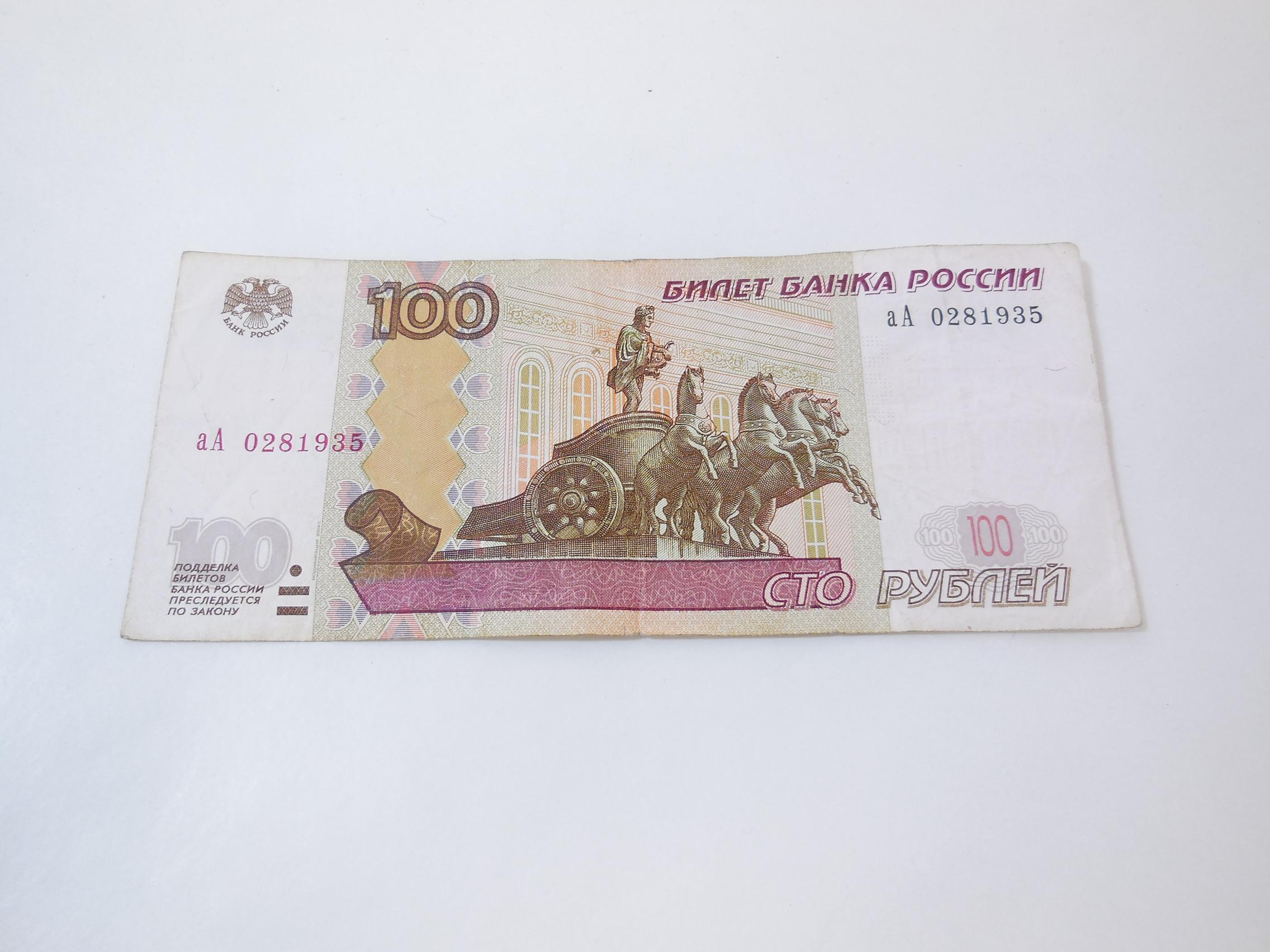 сто рублей купюра фото водители