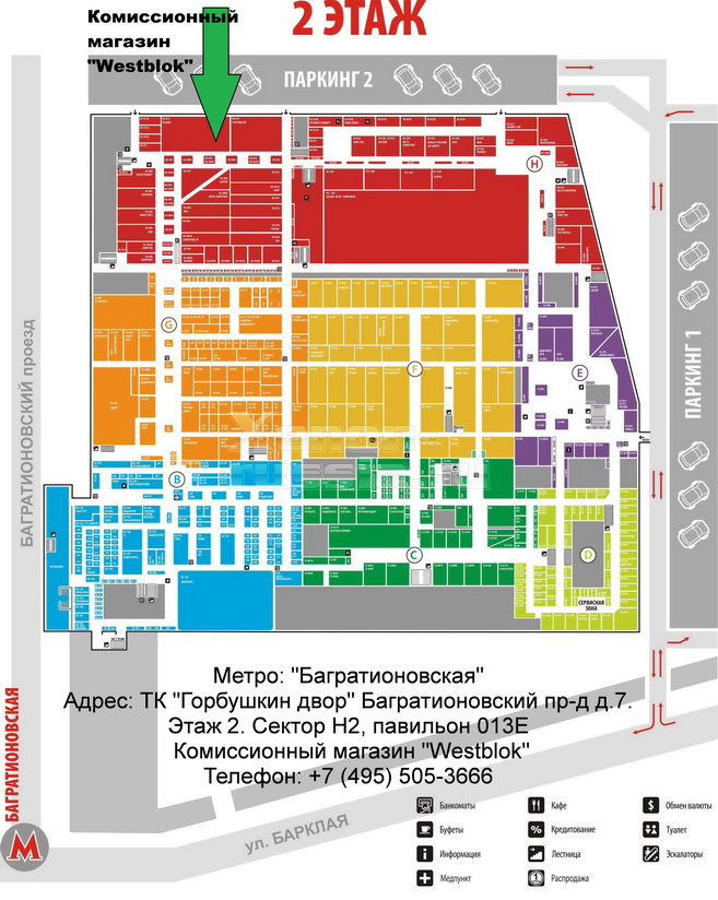 Схема горбушки 3 этаж