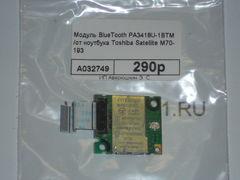 Модуль BlueTooth PA3418U-1BTM /от ноутбука